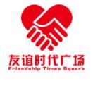 泰安友谊时代广场