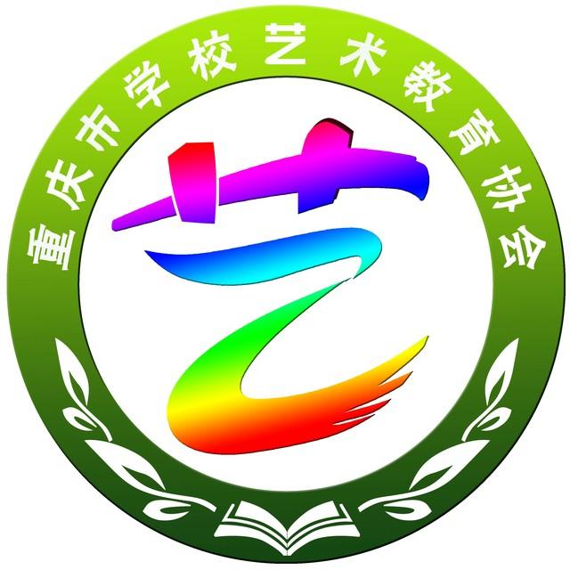 重庆市学校艺术教育协会