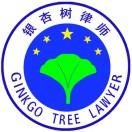 江苏银杏树律师事务所