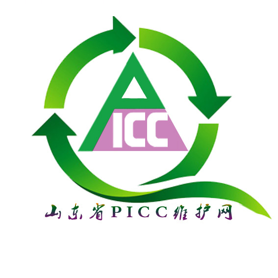 山东省PICC维护网