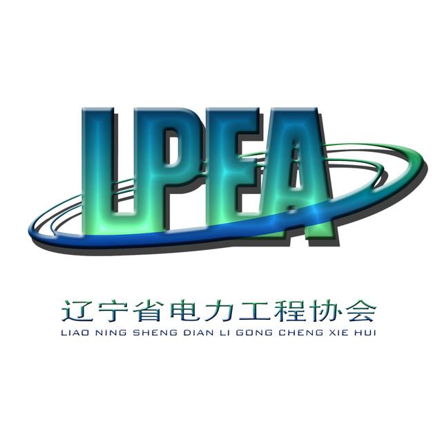 辽宁省电力工程协会