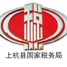 上杭县国税局
