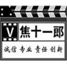 武夷山焦十一郎影视庆典