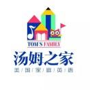 汤姆之家西安