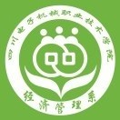 川电机经济管理系