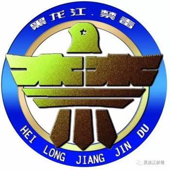 黑龙江省农垦禁毒