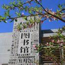 北京外国语大学图书馆