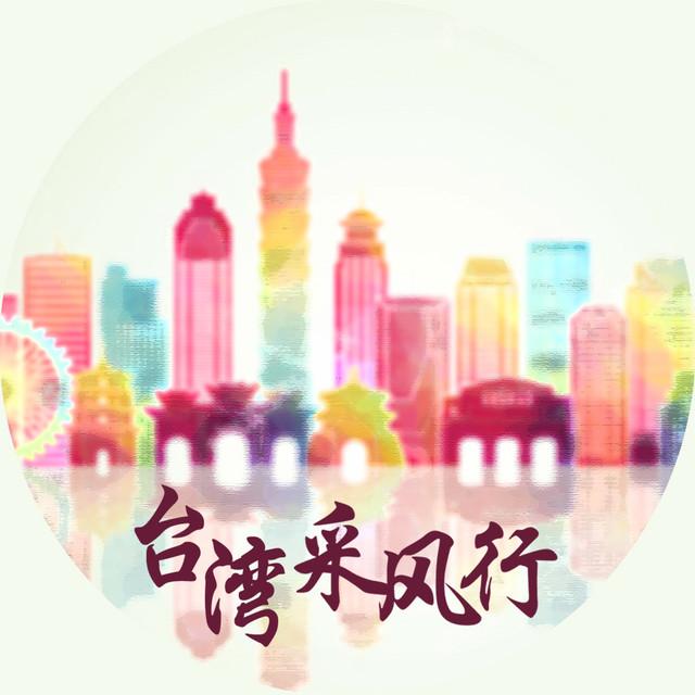 台湾采风行