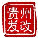 贵州省发改委