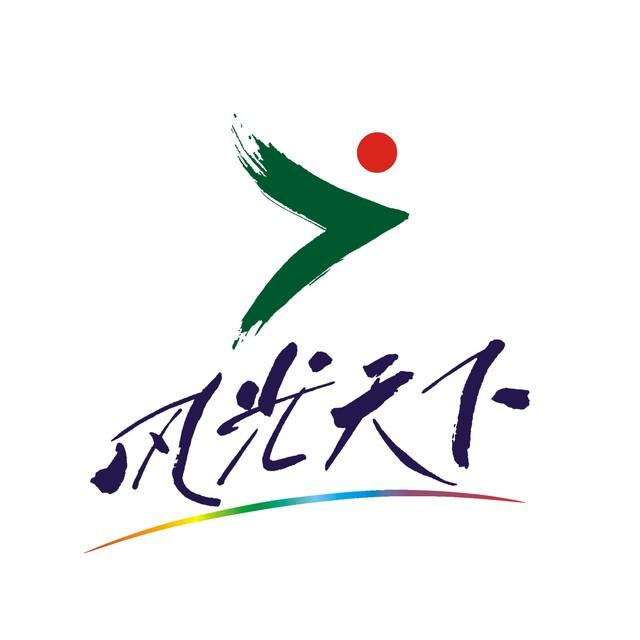 风光天下台湾游中心