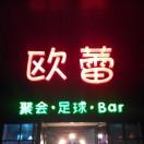 欧蕾聚会酒吧