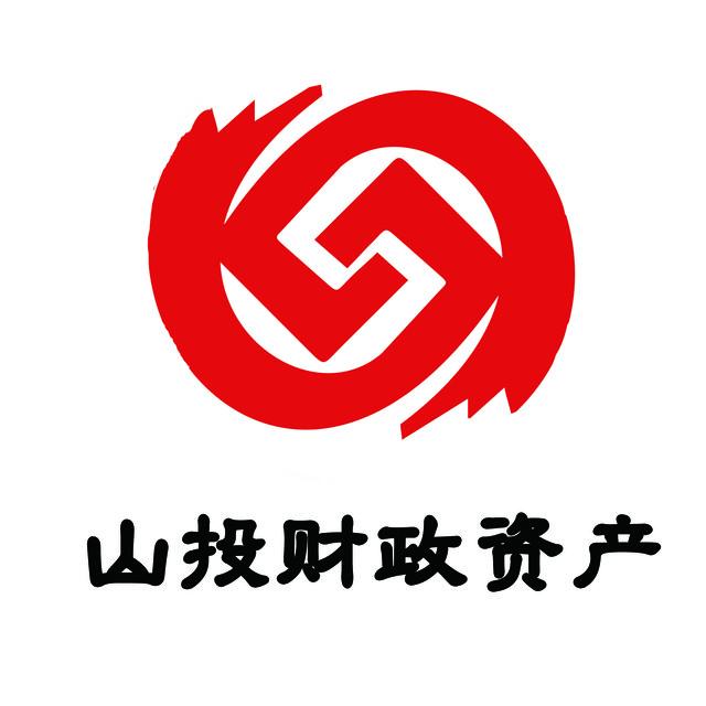 山西省财政资产管理有限公司