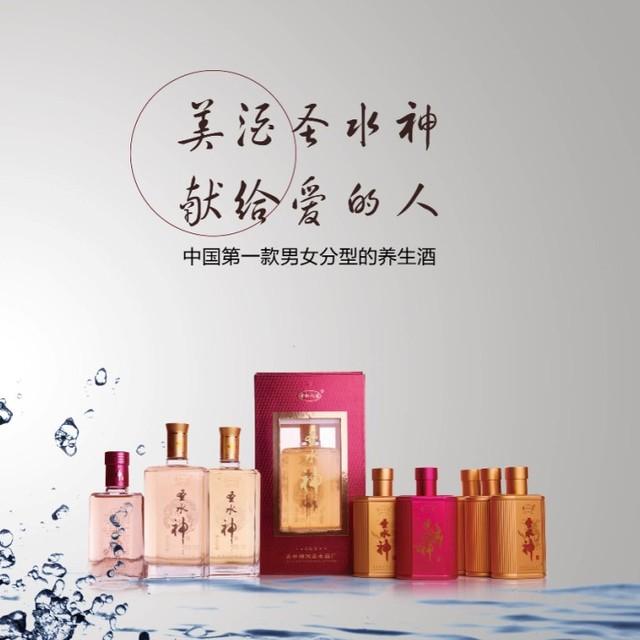 吉林省柳河县圣水酒厂
