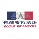 成都法语培训