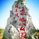 孝义市胜溪湖湿地公园