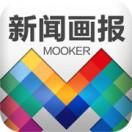 Mooker新闻画报