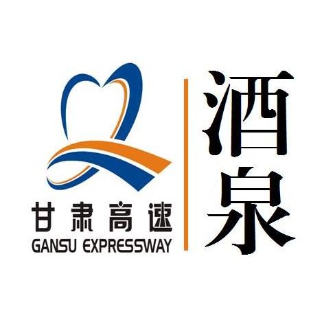 甘肃省酒泉高速公路管理处