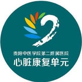 贵州省心脏康复中心