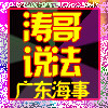 广东海事涛哥说法头像图片