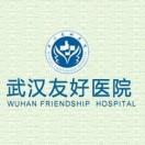 武汉友好医院027