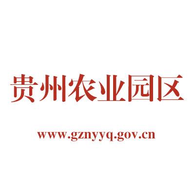 贵州省现代高效农业园区