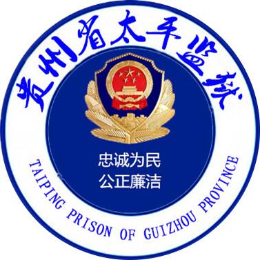 贵州省太平监狱