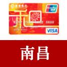 招商银行信用卡-南昌