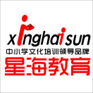 重庆星海教育