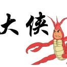 绵阳桂香源大虾a虾园