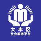 大中镇社区服务平台