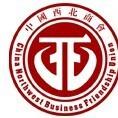 中国西北商会