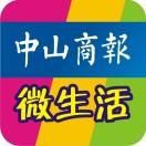 中山商报微生活