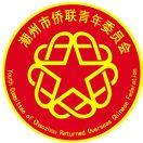 潮州市侨联青年委员会