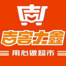 大鑫生活超市