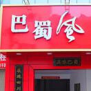 巴蜀风火锅旗舰店