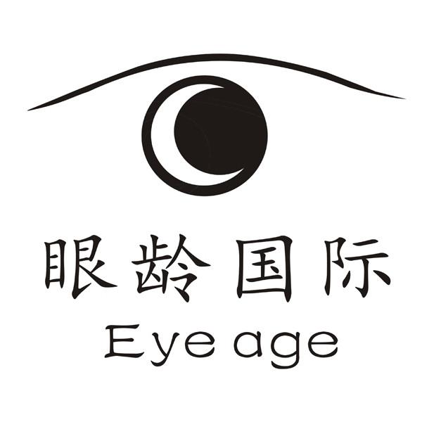香港眼龄国际