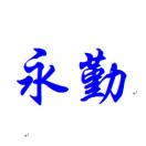 邯郸市永勤会计师事务所