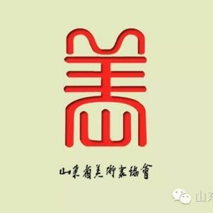 山东省美术家协会