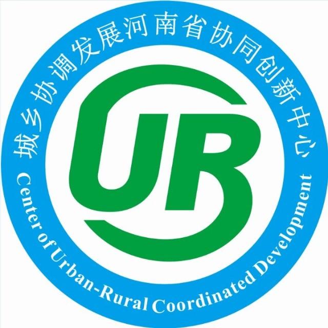 城乡协调发展河南省协同创新中心
