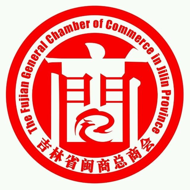 吉林省闽商总商会