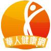 台湾华人健康网