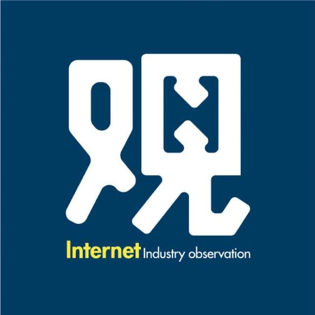 互联网 行业观察