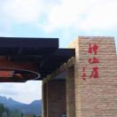 神仙居旅游度假区
