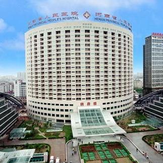 河南省脊柱脊髓病诊疗中心省医