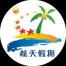 海南航天假期旅行社