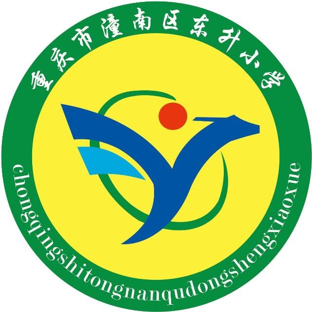 重庆市潼南区东升小学校