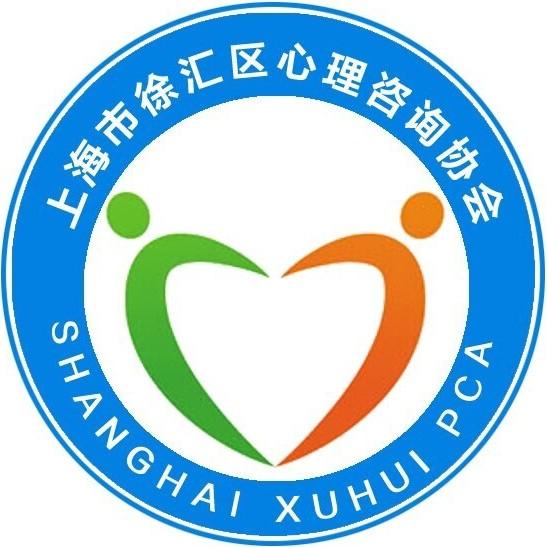 上海市徐汇区心理咨询协会