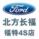 北京北方长福福特4S店