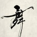大祥舞蹈学苑舞蹈知识传播