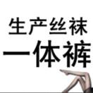 义乌慧婷针织厂9